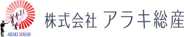 株式会社アラキ総産
